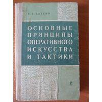 В. Савкин Основные принципы оперативного искусства и тактики