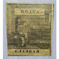 Этикетка. 017. до 1917 г