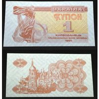 Банкноты мира. Украина, 1 купон