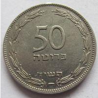 Израиль 50 прут 5714 (1954)