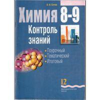 Химия 8-9: контроль знаний/ О.И. Сечко.-Мн.:Аверсэв.- 2007.- 96 с.