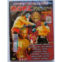 Фильм на DVD диске . Профессиональный бокс . Лучшие бойцы и нокауты.