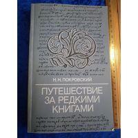 Н.Н. Покровский. Путешествие за редкими книгами. 1988 г.