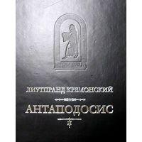 Антаподосис. Книга об Оттоне