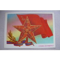 Скрябин Б., Слава Октябрю! 1982, чистая.