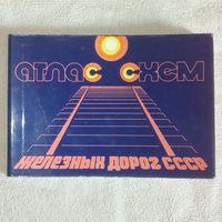 Атлас схем железных дорог СССР 1980 г