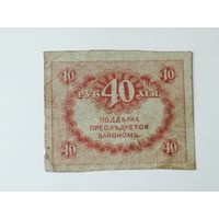 Казначейский знак 40 рублей
