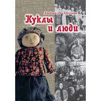 Куклы и люди: О ярославских, архангельских и русских северных куклах из коллекции