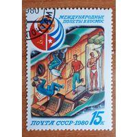 Лот 71. Марки. СССР. 1980