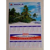 Карманный календарик . Тур агенство Риола. 2003 год