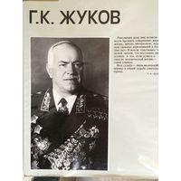 Г.К. Жуков. Фотоальбом 1989