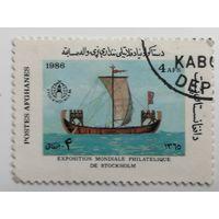 Афганистан 1986. Корабль. Международная выставка марок STOCKHOLMIA '86 - Стокгольм, Швеция