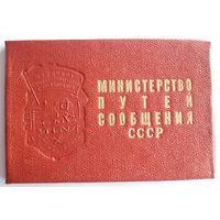Министерство путей сообщения МПС СССР Удостоверение (чистое) к знаку Отличник ОСС Железнодорожного транспорта