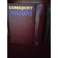 Сомерсет Моэм. 2 тома.