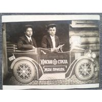 """Фото """"Жди - приеду"""" в фотостудии. 1937 г. 8.5х11.5 см"""