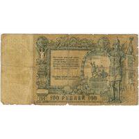 100 рублей 1919 г Ростов