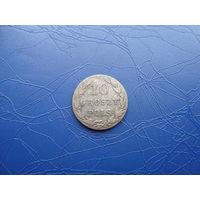 10 грошей 1823 (R1)          (2536)