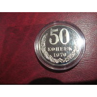 50 копеек 1970 года СССР (копия. АНЦ)