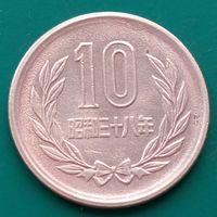 10 йен 1963 ЯПОНИЯ