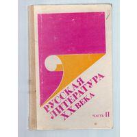 Русская литература 20 века. часть 2