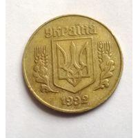25 копеек 1992 год
