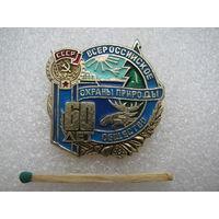 Знак. Всероссийское общество охраны природы. 60 лет
