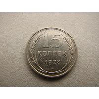 15 копеек 1928 серебро!