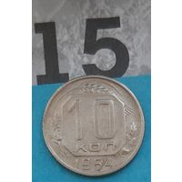 10 копеек 1954 года СССР.
