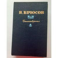 """В. Брюсов """"Стихотворения"""" 1981"""