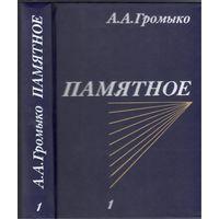 А.Громыко. Памятное. В 2-х томах.