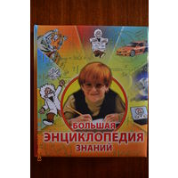 Большая энциклопедия знаний для детей.