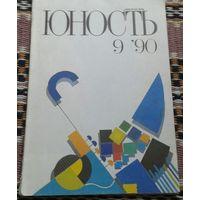 """Журнал """"Юность"""" 9'90"""
