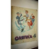 Оляпка - 4. Книжка для тех, кто любит стихи, рассказы, сказки, веселые приключения, загадки и рисунки.\12