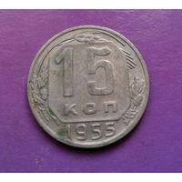 15 копеек 1955 года СССР #05