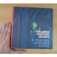 Я - гражданин Республики Беларусь +2 CD (Я - грамадзянін Рэспублікі Беларусь) книга