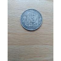 15 Копеек 1956 (СССР)