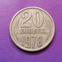 20 копеек 1978 СССР #06