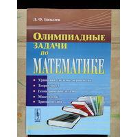Олимпиадные задачи по математике