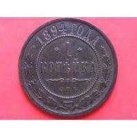 1 копейка 1894 СПБ медь