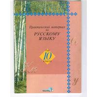 Практический материал по русскому языку для 10 класса