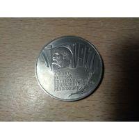 """5 рублей 1987 года 70 лет ВОСР """"Шайба"""""""