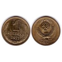 СССР 1 копейка 1971