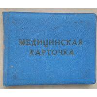 Медицинская карточка лечебно-санитарного управления министерства здравоохранения БССР (Лечкомиссия). 1959 г
