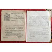 Реклама органа 1926-1927 цена за все