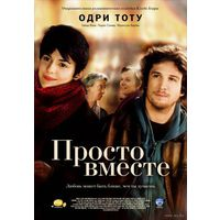 Просто вместе / Ensemble, c'est tout (Одри Тоту)DVD5