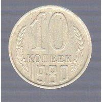 10 копеек СССР 1980_Лот #0574