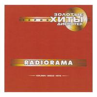 Radiorama. Золотые хиты дискотек