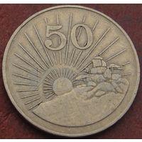 4649:  50 центов 1990 Зимбабве