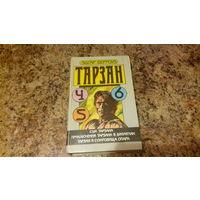 Тарзан - Сын Тарзана, Приключения Тарзана в джунглях, Тарзан и сокровища Опара - Берроуз - приключенческая классика