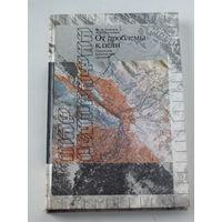 Мир географии. От проблемы к цели. Горизонты комплексных программ. Ю.Н. Баженов, А.И. Чистобаев. М: Мысль, 1987